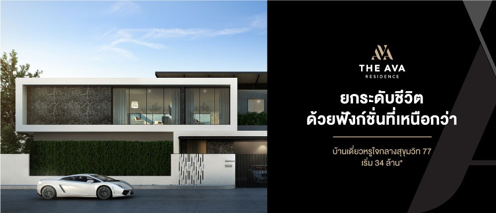 The AVA Residence Sukhumvit